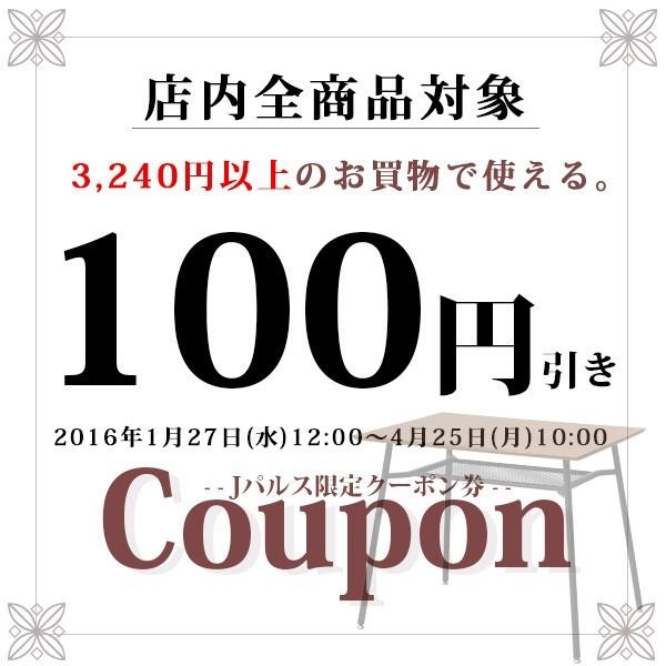【2016新生活応援企画】Jパルススペシャルクーポン 商品代金3,240円以上で100円引き