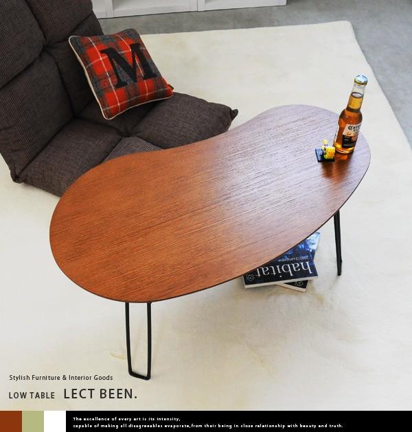 特徴的な美しいフォルムのローテーブル。「レクト ビーン」