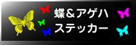 アゲハ&蝶ステッカー
