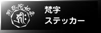 梵字 ステッカー