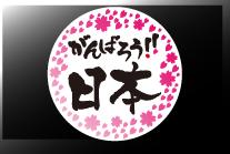 がんばろう日本!!シリーズ