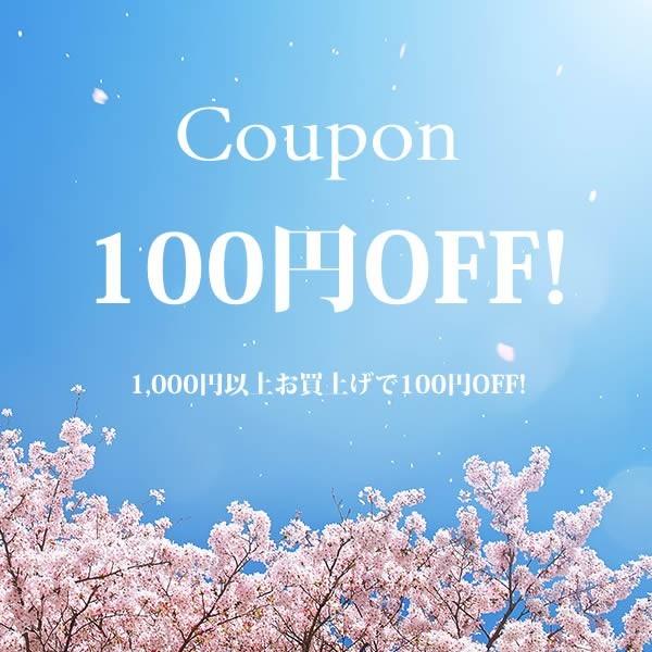【店内全品対象】1,000円以上お買い上げで100円OFF!