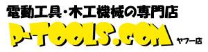 電動工具専門店 P-TOOLS.COM ヤフー店
