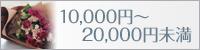 10000円〜20000円