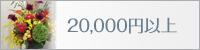20000円〜