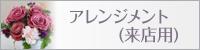 アレンジメント(来店用)