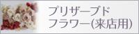 プリザーブド(来店用)