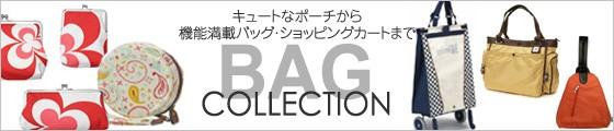 バッグコレクション