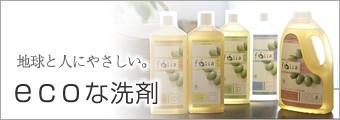 ECOな洗剤