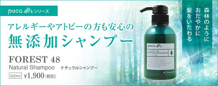FOREST 48 - Natural Shampoo 300ml