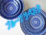 アラビアに似てる洋食器 ブルーアラビアン カフェ食器 北欧風 激安業務用食器