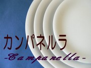 やわらかな傾斜の白い食器 カンパネルラ カフェ食器 激安業務用食器