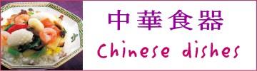 中華食器 中華料理食器 チャーハン皿 ラーメン丼ぶり 餃子皿 茶杯 中国茶器
