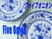 ブルーオニオンに似てる洋食器 ファイブオニオン カフェ食器 リチャードジノリ風 激安業務用食器