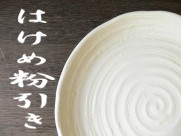 粉引き風和食器 刷毛目粉引き カフェ食器 美濃焼 激安業務用食器