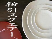 粉引き風和食器 粉引スクエア カフェ食器 美濃焼 激安業務用食器