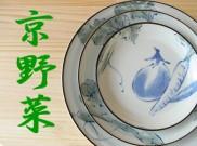軽量和食器 京野菜 カフェ食器 美濃焼 激安業務用食器