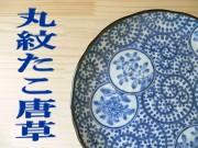 染付け風和食器 丸紋たこ唐草 カフェ食器 美濃焼 激安業務用食器