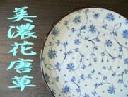 染付け風和食器 美濃花唐草 カフェ食器 美濃焼 激安業務用食器