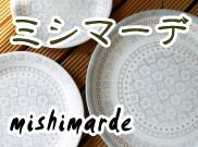 三島手風の洋食器 ミシマーデ カフェ食器 北欧風 激安業務用食器