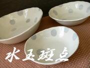 フランフランで販売した和食器 水玉斑点 カフェ食器 美濃焼 激安業務用食器