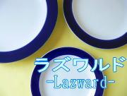 リムがブルーになっている洋食器 ラズワルド カフェ食器 北欧風 激安業務用食器