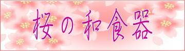 桜の和食器 桜柄の和食器 桜柄の美濃焼 激安和食器