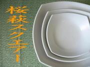 萩焼風和食器 桜萩スクエア カフェ食器 美濃焼 激安業務用食器
