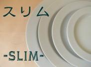 ダンスク似てる白い食器 スリム カフェ食器 北欧風 激安業務用食器