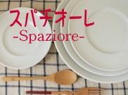 リム幅が大きい白い食器 スパチオーレ カフェ食器 北欧風 激安業務用食器