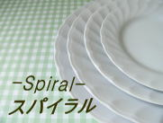 ミントンの形に似てる白い食器 スパイラル カフェ食器 北欧風 激安業務用食器