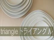 トライアングル トライアングルプレート トライアングル食器 三角皿 三角プレート 白い食器 カフェ食器 激安業務用食器
