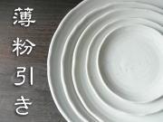 粉引き風和食器 薄粉引き カフェ食器 美濃焼 激安業務用食器