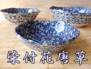 染付け風和食器 藍華 カフェ食器 美濃焼 激安業務用食器