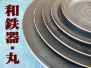 南部鉄器風和食器 和鉄器 カフェ食器 美濃焼 激安業務用食器