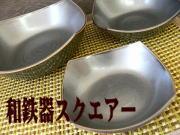 南部鉄器風和食器 和鉄器スクエア カフェ食器 美濃焼 激安業務用食器