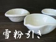 粉引き風和食器 雪粉引き カフェ食器 美濃焼 激安業務用食器