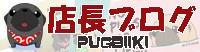 PUGBIIKI店長ブログ