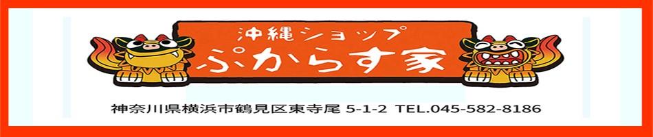 沖縄ショップ ぷからす家 ロゴ