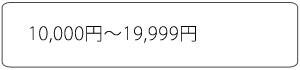 10,000円〜19,999円