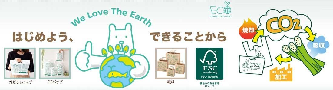 エコECO手提げ袋(環境に配慮)