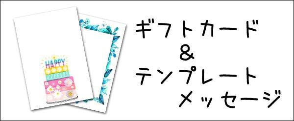 ギフトカード・メッセージテンプレート