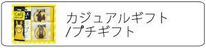 カジュアルギフト/プチギフト