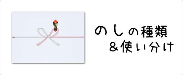 のし(熨斗)の種類と使い分け