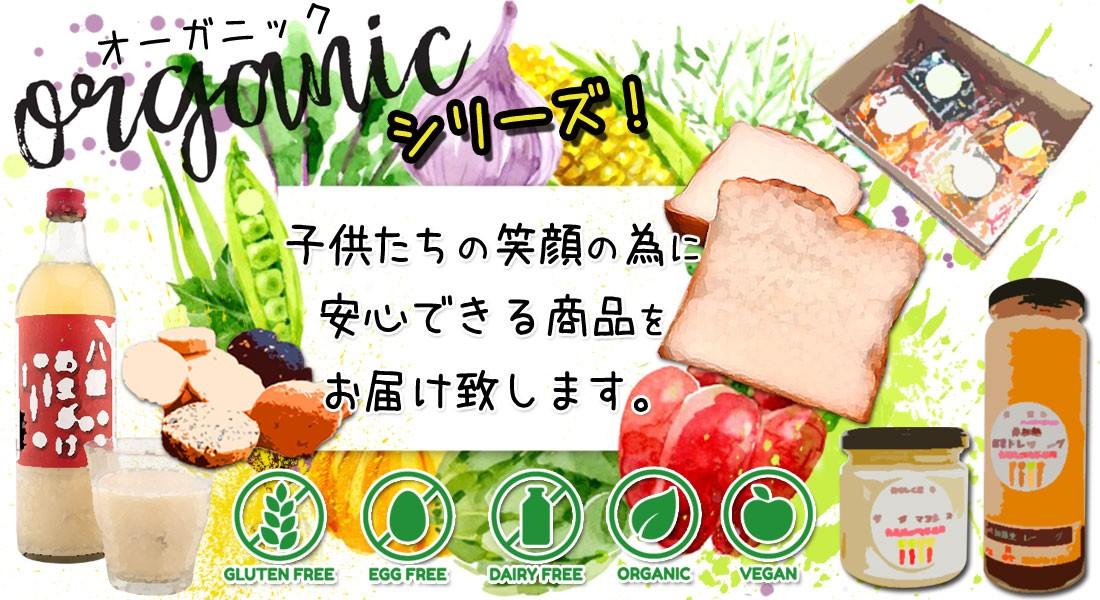 オーガニック・Vegan特集