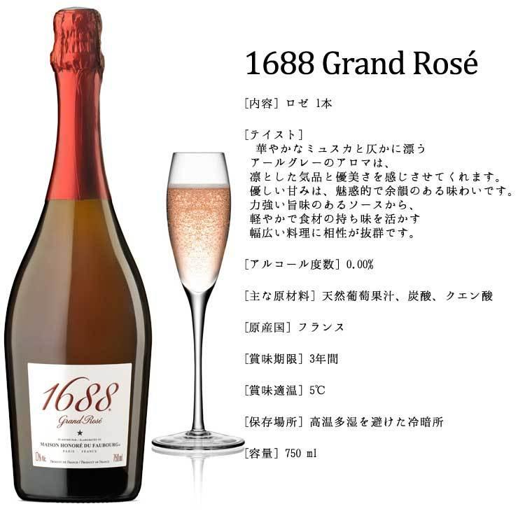あすつく】【最高級ノンアルコール・スパークリング飲料】【1688 Baby ...
