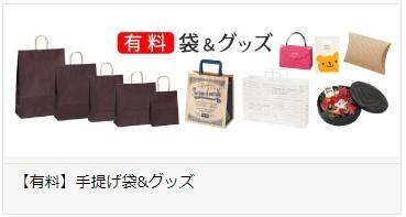 【有料】手提げ袋&グッズ