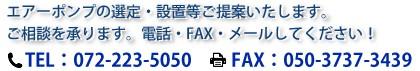 エアーポンプの選定・設置等ご提案いたします。ご相談を承ります。電話・FAX・メールしてください!