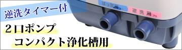 2口ポンプ コンパクト浄化槽用