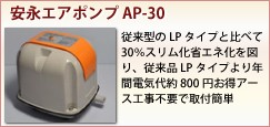 安永エアポンプ AP-30